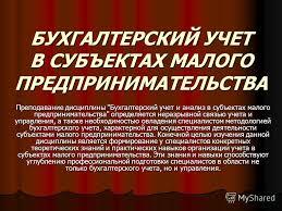 Презентация на тему БУХГАЛТЕРСКИЙ УЧЕТ В СУБЪЕКТАХ МАЛОГО  1 БУХГАЛТЕРСКИЙ УЧЕТ