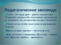 Презентация о прохождении практики слайда 21 Педагогические заповеди Учеба это труд урок работа мысли и рук Учащийся
