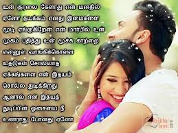 True Love Feeling Lonely Quotes In Tamil For Herun Kuralai Kelaathu