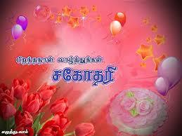 Happy Birthday Sister Wishes In Tamil Kavithai Happy Birthday Wishes