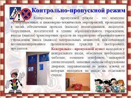 Презентация на тему МБДОУ Детский сад г Чебоксары МБДОУ  19 Контрольно пропускной режим