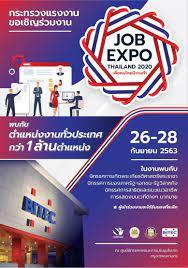 จัดเต็ม! JOB EXPO รับสมัครงานกว่า 1 ล้านตำแหน่ง