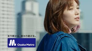 Osaka Metro 新しいことが生まれる街篇 本田翼