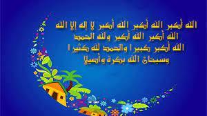 """الله اكبر كبيرا"""" تكبيرات العيد mp3 من الحرم المكي بصوت جميل.. تنزيل تكبيرات  عيد الاضحى مكتوبة"""