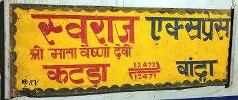 12472 Swaraj Express New Delhi To Bandra Terminus Nr