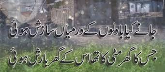 rain shayari in urdu