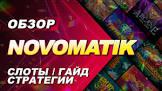 Обзор казино со слотами Novomatic