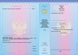 Дипломы ВПО Федеральные государственные образовательные  Диплом специалиста с отличием