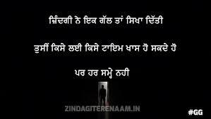 Life Punjabi Shayari Images Zindagi Shayari Life Shayari Mesmerizing Sad Life Shayri