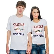 Майки <b>парные</b> в Екатеринбурге