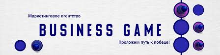 <b>Business Game</b> | Маркетинговое агентство | ВКонтакте