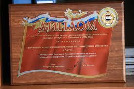 Диплом ОАО Лато за наивысшие результаты
