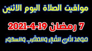 مواقيت الصلاة وموعد اذان الفجر والمغرب اليوم الاثنين 7 رمضان 19-4-2021 -  YouTube