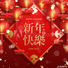 Chinese new year, perhaps the most widely celebrated holiday in the world, typically takes place in january or february, after the gregorian new year on january 1. Holiday Card For Happy Chinese New Year Happy New Year In Chinese Word Vector Illustration With Red Lanterns Golden Confetti And Clouds In Paper Art Style On Red Traditional Pattern Buy