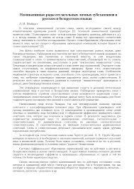 Номинативные ряды отглагольных личных субстантивов в русском и  Скачать документ