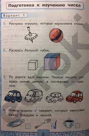 ГДЗ Контрольные работы по математике класс Рудницкая к учебнику Моро стр