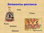 Оживка городецкой росписи