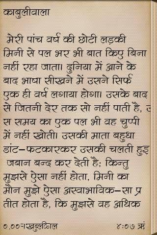 hindi poems by rabindranath tagore written in hindi
