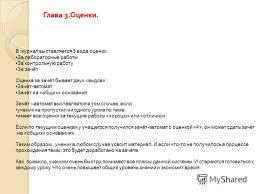 Презентация на тему Применение зачётной системы обучения в  6 Глава 3