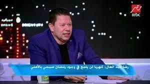 اللعيب - رضا عبدالعال يكشف أسماء خمسة لاعبين فقط يستحقون الانضمام لبلدية  المحلة من الزمالك