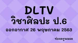 DLTV ป.6 วิชาศิลปะ EP.2 ออกอากาศ 26 พ.ค.2563 - YouTube