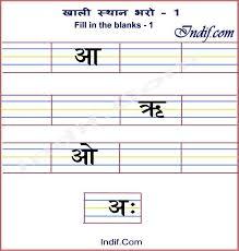 Hindi Fill in the blanks 01 | Hindi | Pinterest | Hindi worksheets ...