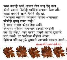 Patience And Courage Quotes Keep Smiling Life Quaotes Marathi