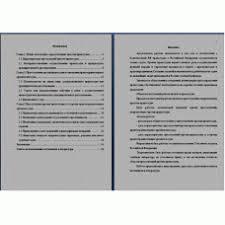 курсовая работа Понятие и виды преступлений против правосудия  Преступление против правосудия контрольная работа