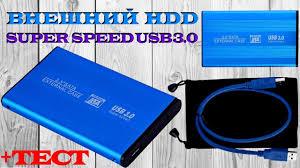 <b>Внешний</b> жёсткий диск. <b>Корпус</b>, кейс или бокс для <b>HDD</b> USB 3.0 ...