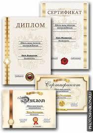 Грамоты дипломы благодарности сертификаты Скачать бесплатно  Шаблоны сертификатов и дипломов