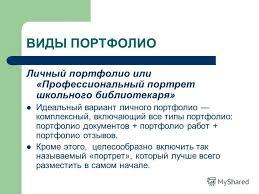 Презентация на тему Департамент образования города Москвы Южное  20 ВИДЫ ПОРТФОЛИО