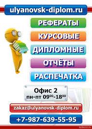 Диплом на заказ в Ульяновске Ульяновск купить Прочее образование Диплом на заказ в Ульяновске