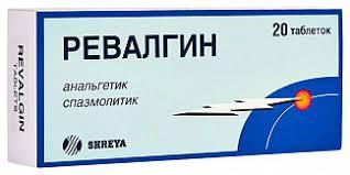 <b>Ревалгин 20</b> шт. <b>таблетки</b> купить по выгодным ценам АСНА