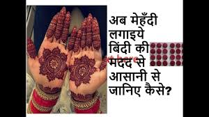 Automatic Mehndi Design Machine Simple And Easy Mehndi Design With Bindi Step By Step Latest Design