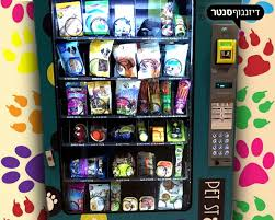 Dog Treat Vending Machine