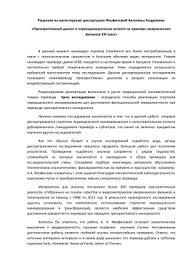 ОТЗЫВ о магистерской диссертации Ольги Алексеевны КУЗНЕЦОВОЙ Рецензия на магистерскую диссертацию Феофиловой Ангелины Андреевны