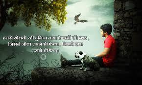 2 Line Sad Shayari In Hindi Two Line Sad Shayari In Hindi