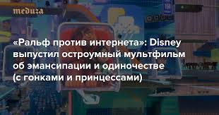 «<b>Ральф</b> против интернета»: Disney выпустил остроумный ...