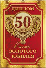 Товары Сувениры антиквариат книги Сувенирная продукция  Сувенирный диплом В честь золотого юбилея 50 лет