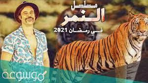 قصة مسلسل النمر محمد امام ويكيبيديا – موسوعة نت