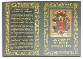 Свидетельство об окончании воскресной школы Паломник Москва  Свидетельство об окончании воскресной школы