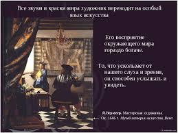 Презентация по искусству на тему Художник и окружающий мир класс  Все звуки и краски мира художник переводит на особый язык искусства Я Вермеер