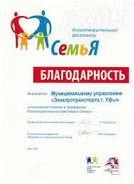Дипломы и награды Благодарность за оказанную помощь в проведении благотворительного фестиваля Семья