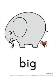 英語絵カード形容詞 無料ダウンロード印刷ちびむすドリル子供