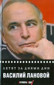 """Книга: """"<b>Летят</b> за днями дни..."""" - Василий Лановой. Купить книгу ..."""