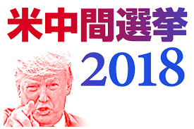 Image result for 【速報中】トランプ氏、民主下院トップに祝辞 米中間選