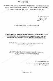 Диссертация на тему Совершенствование диагностики криминализации  Диссертация и автореферат на тему Совершенствование диагностики криминализации экономики научная электронная