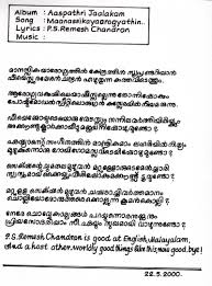 short essay about love in malayalam essay order of essay paragraphs about love