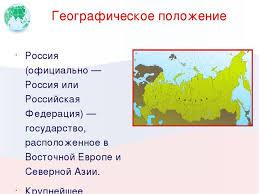 Презентация по географии на тему Общая характеристика Российской  Географическое положение Россия официально Россия или Российская Федерация