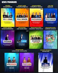 ช่องวัน 31 ดึงผู้ประกาศจาก NationTV ร่วมงาน ปรับทัพรับ